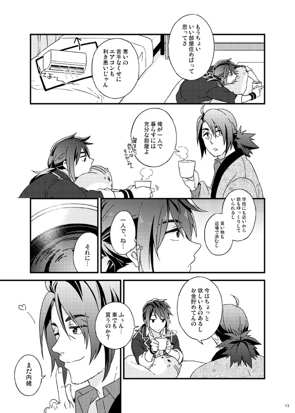 Doujinshi - Tales of Vesperia / Raven (Vesperia) x Yuri Lowell (RY assortment) / マチバリ365。