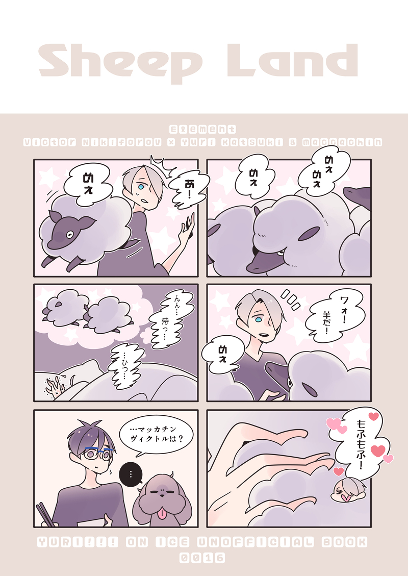 Doujinshi - Yuri!!! on Ice / Victor x Katsuki Yuuri (Sheep Land) / M31