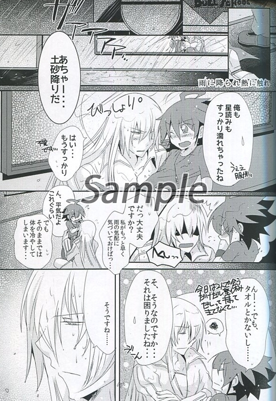 Doujinshi - Manga&Novel - Anthology - Yu-Gi-Oh! ARC-V / Sakaki Yuya (星くずのパルテール) / ふきのとー/やまおや