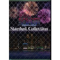 Doujinshi - Anthology - Yu-Gi-Oh! 5D's / All Characters (Yu-Gi-Oh!) (Stardust Collection *アンソロジー)