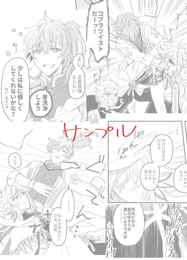 Doujinshi - Fate/Grand Order / Merlin (Fate Series) x Romani Archaman (laboratory imprinting) / XXX