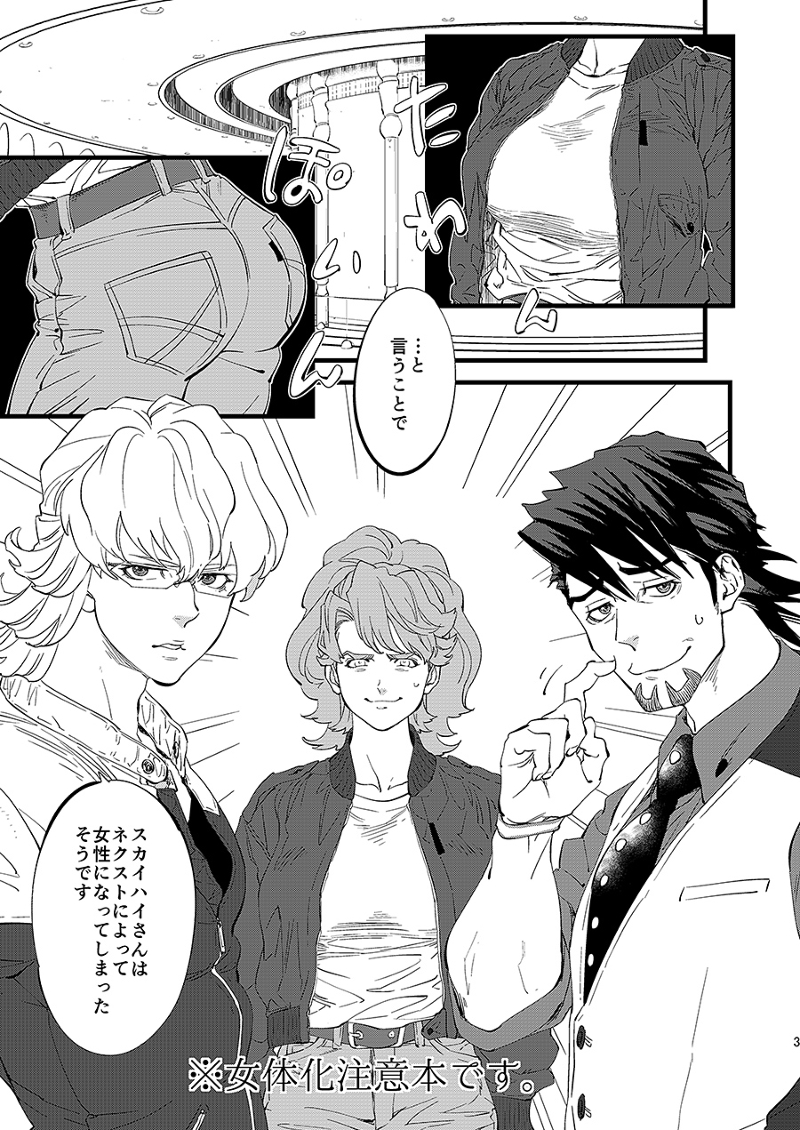 Doujinshi - TIGER & BUNNY / All Characters & Keith & Barnaby & Kotetsu (Good Girl !) / Eccentricb