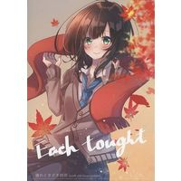 Doujinshi - Illustration book - Each tought / 晴れときどき時雨