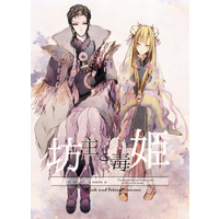 Doujinshi - Anthology - Thunderbolt Fantasy / Di Kong x Xie Ying Luo (坊主と毒姫) / WMN?