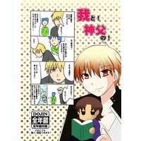 Doujinshi - Fate/stay night / Kirei Kotomine x Gilgamesh (我と!神父の!) / トクセツ
