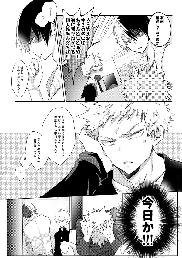 [Boys Love (Yaoi) : R18] Doujinshi - Anthology - My Hero Academia / Todoroki Shouto x Bakugou Katsuki (次回!!「この夜を越えて」) / チルド