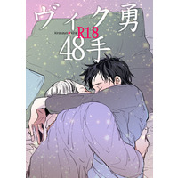 [Boys Love (Yaoi) : R18] Doujinshi - Illustration book - Yuri!!! on Ice / Victor x Katsuki Yuuri (ヴィク勇48手) / きらかよ