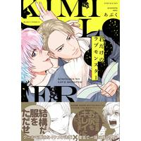 Boys Love (Yaoi) Comics - Kimi dake no Love Monster (君だけのラブモンスター (BABYコミックス)) / Abuku
