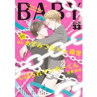 Boys Love (Yaoi) Comics - BABY (BL Magazine) (BABY vol.33 (POE BACKS)) / みつこ & 壽 & キカ糸 & Romu & Moriyo
