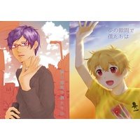 Doujinshi - Manga&Novel - Anthology - Free! (Iwatobi Swim Club) / Nagisa & Rei (夢の隙間で僕たちは) / 喜多まゆか