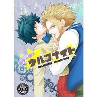 [Boys Love (Yaoi) : R18] Doujinshi - My Hero Academia / All Might x Midoriya Izuku (ミラージュウルフナイト) / カツヲ物資