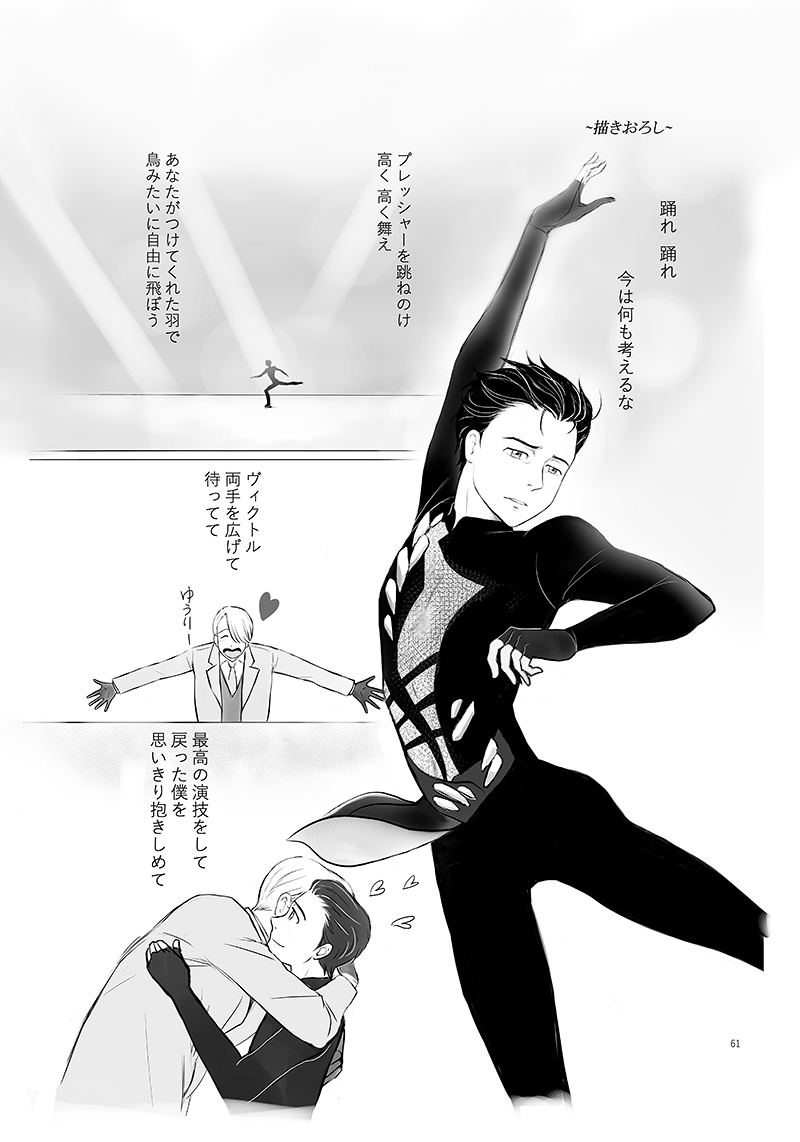 [Boys Love (Yaoi) : R18] Doujinshi - Omnibus - Yuri!!! on Ice / Victor x Katsuki Yuuri (Our Life, Our Love) / ゆーき★電球