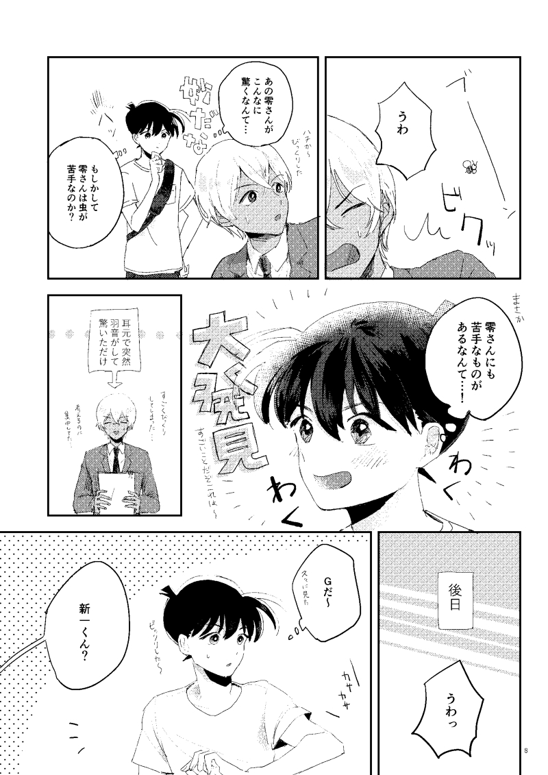 Doujinshi - Meitantei Conan / Amuro Tooru x Kudou Shinichi (be in place for.) / ぶたのしっぽ