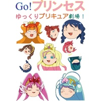 Doujinshi - Illustration book - Go! Princess PreCure (Go!プリンセスゆっくりプリキュア劇場!) / rionet3