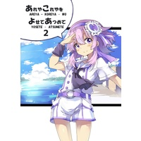 Doujinshi - Illustration book - Chou Jigen Game Neptune ([C92新刊]あれやこれやをよせてあつめて2) / nomalandnomal