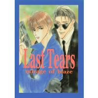 [Boys Love (Yaoi) : R18] Doujinshi - Manga&Novel - Anthology - Mirage of Blaze (Last Tears) / 零~ZERO~/MISSING LINK
