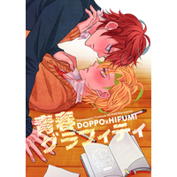 [Boys Love (Yaoi) : R18] Doujinshi - Anthology - Hypnosismic / Doppo x Hifumi (青春グラフィティ) / mewmew
