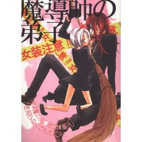 Doujinshi - D.Gray-man / Cross Marian x Allen Walker (魔導師の弟子) / SSL