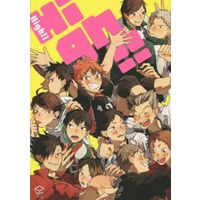 Doujinshi - Anthology - Haikyuu!! / All Characters & Karasuno High School (○)PC High!!/モモ/空子/じっぷ) / JIRO & 等々力トキオ & 椎名 & Heso Kugi
