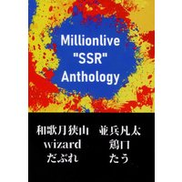 "Doujinshi - Novel - Anthology - IM@S (Millionlive ""SSR"" Anthology) / BlueAnchor"