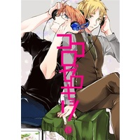 [Boys Love (Yaoi) : R18] Doujinshi - Novel - Anthology - Hetalia / America x United Kingdom (ココロゼロキョリ) / CHEERS!