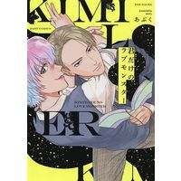 Boys Love (Yaoi) Comics - Kimi dake no Love Monster (君だけのラブモンスター) / Abuku