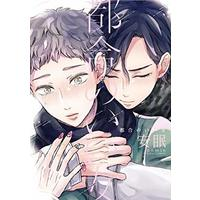 Boys Love (Yaoi) Comics - Tsugou no Ii Onna (都合のいい女) / Anmin