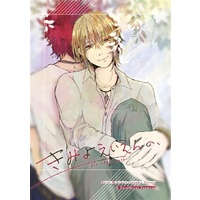 [Boys Love (Yaoi) : R18] Doujinshi - Novel - K (K Project) / Mikoto x Totsuka (きみよえいえんの、) / 亜細亜の純情