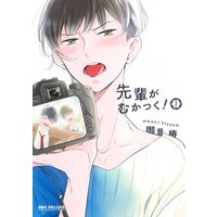 Boys Love (Yaoi) Comics (先輩がむかつく! (1)) / Mikage Tsubaki