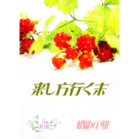 [Boys Love (Yaoi) : R18] Doujinshi - Novel - Gegege no Kitarou / Kitarou (来し方行く末) / レタラ・クンネ