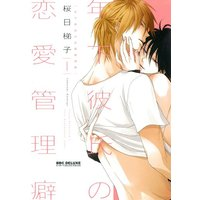 Boys Love (Yaoi) Comics - Toshishita Kareshi no Renai Kanriheki (新装版)年下彼氏の恋愛管理癖 (1)(リブレ版)) / Sakurabi Hashigo