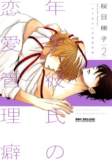 Boys Love (Yaoi) Comics - Toshishita Kareshi no Renai Kanriheki (新装版)年下彼氏の恋愛管理癖 (2)(リブレ版)) / Sakurabi Hashigo