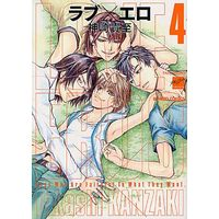 Boys Love (Yaoi) Comics - Bamboo Comics (ラブ×エロ(4)) / Kanzaki Takashi
