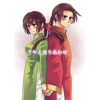 Doujinshi - Hetalia / China (Wang Yao) (千年となりあわせ) / hoppinglamp
