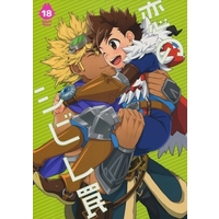 [Boys Love (Yaoi) : R18] Doujinshi - MONSTER HUNTER (恋のシビレ罠) / もず屋