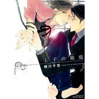 Boys Love (Yaoi) Comics - ihr HertZ Series (王子の箱庭) / Ogawa Chise & 緒川千世