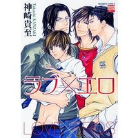 Boys Love (Yaoi) Comics - KAREN COMICS (ラブ×エロ) / Kanzaki Takashi