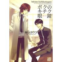 Boys Love (Yaoi) Comics - drap Comics (ボクのキチク眼鏡) / Midoriyama Youko
