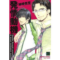 Boys Love (Yaoi) Comics - Bamboo Comics (発情動機) / Kanzaki Takashi
