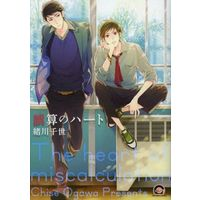 Boys Love (Yaoi) Comics - GUSH COMICS (誤算のハート) / Ogawa Chise & 緒川千世