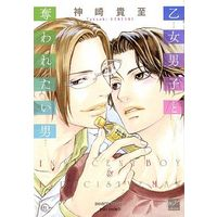 Boys Love (Yaoi) Comics - Bamboo Comics (乙女男子と奪われたい男) / Kanzaki Takashi