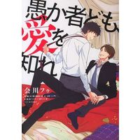 Boys Love (Yaoi) Comics - Orokamonodomo, Ai o Shire (愚か者ども、愛を知れ) / Aikawa Fuu