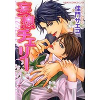 Boys Love (Yaoi) Comics - ASUKA Comics CL-DX (妄想チェリー) / Kamon Saeko