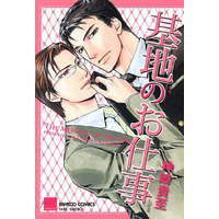 Boys Love (Yaoi) Comics - Bamboo Comics (基地のお仕事) / Kanzaki Takashi