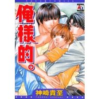 Boys Love (Yaoi) Comics - AQUA COMICS (俺様的。) / Kanzaki Takashi