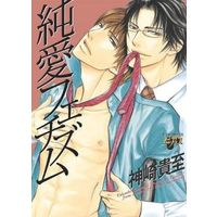Boys Love (Yaoi) Comics - JUNeT Comics (純愛フェチズム) / Kanzaki Takashi