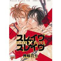 Boys Love (Yaoi) Comics - JUNeT Comics (スレイヴ×スレイヴ) / Kanzaki Takashi