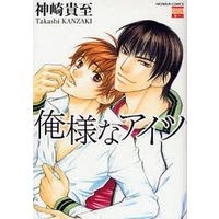 Boys Love (Yaoi) Comics - KAREN COMICS (俺様なアイツ) / Kanzaki Takashi