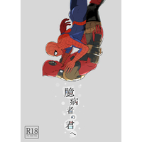 [Boys Love (Yaoi) : R18] Doujinshi - Spiderman / Deadpool (臆病者の君へ) / ポンコツモンスター