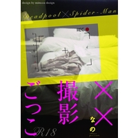 [Boys Love (Yaoi) : R18] Doujinshi - Novel - Spiderman / Peter & Deadpool (××撮影ごっこ) / 紅茶キューブ